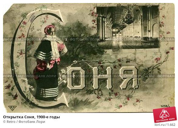 Купить «Открытка Соня, 1900-е годы», фото № 1662, снято 25 мая 2018 г. (c) Retro / Фотобанк Лори