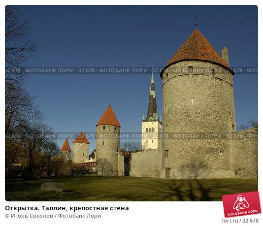 Открытка. Таллин, крепостная стена, фото № 32678, снято 24 июля 2017 г. (c) Игорь Соколов / Фотобанк Лори