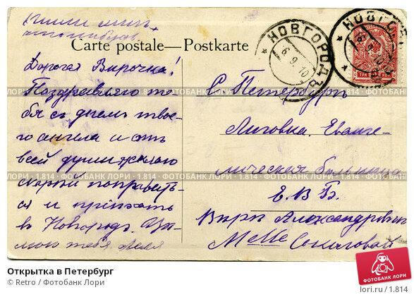 Купить «Открытка в Петербург», фото № 1814, снято 20 апреля 2018 г. (c) Retro / Фотобанк Лори
