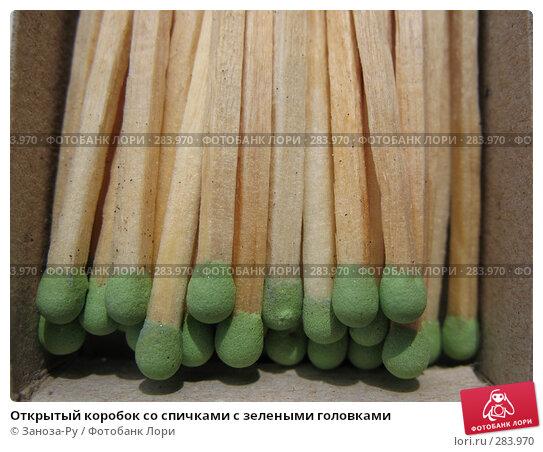 Купить «Открытый коробок со спичками с зелеными головками», фото № 283970, снято 10 мая 2008 г. (c) Заноза-Ру / Фотобанк Лори