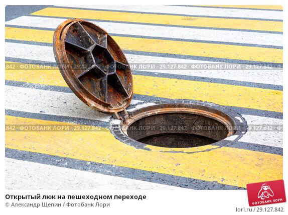 Купить «Открытый люк на пешеходном переходе», эксклюзивное фото № 29127842, снято 12 сентября 2018 г. (c) Александр Щепин / Фотобанк Лори