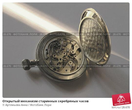 Открытый механизм старинных серебряных часов, фото № 28670, снято 28 марта 2017 г. (c) Артемьева Анна / Фотобанк Лори