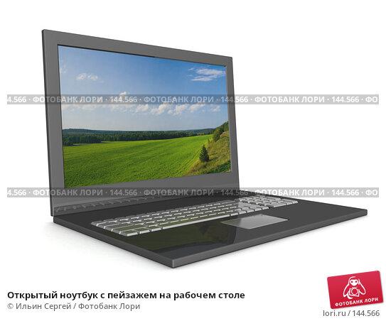 Открытый ноутбук с пейзажем на рабочем столе, иллюстрация № 144566 (c) Ильин Сергей / Фотобанк Лори