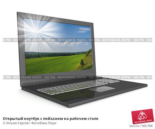 Открытый ноутбук с пейзажем на рабочем столе, иллюстрация № 169794 (c) Ильин Сергей / Фотобанк Лори