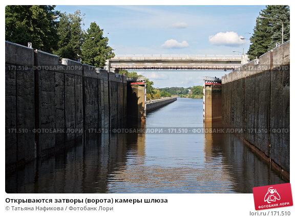 Открываются затворы (ворота) камеры шлюза, фото № 171510, снято 21 августа 2006 г. (c) Татьяна Нафикова / Фотобанк Лори