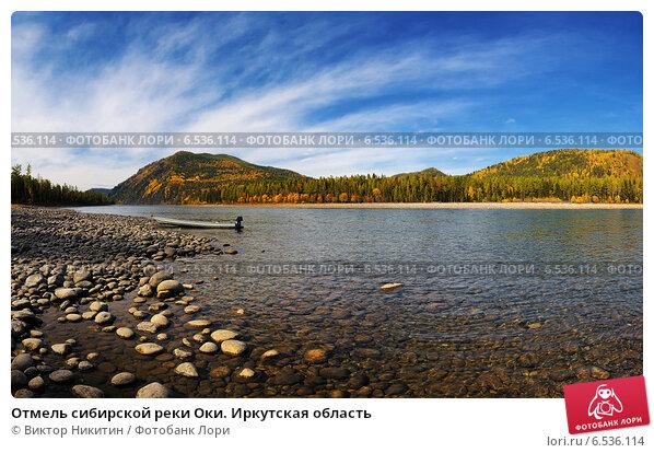 Отмель сибирской реки Оки. Иркутская область. Стоковое фото, фотограф Виктор Никитин / Фотобанк Лори