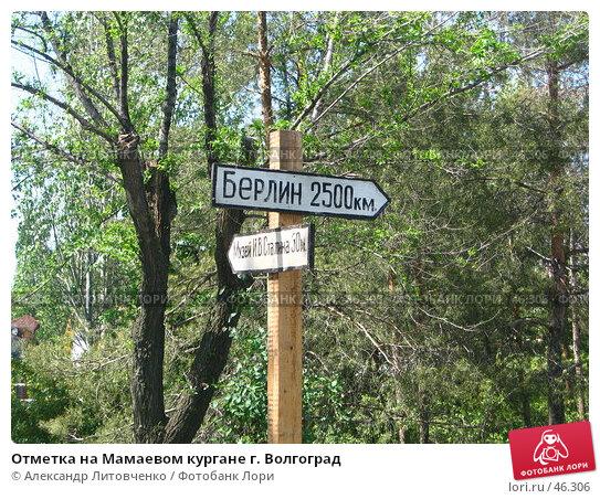 Отметка на Мамаевом кургане г. Волгоград, фото № 46306, снято 16 мая 2007 г. (c) Александр Литовченко / Фотобанк Лори