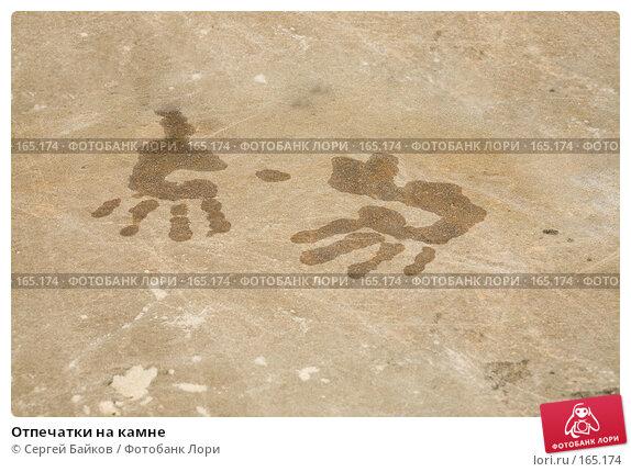 Купить «Отпечатки на камне», фото № 165174, снято 23 июня 2007 г. (c) Сергей Байков / Фотобанк Лори