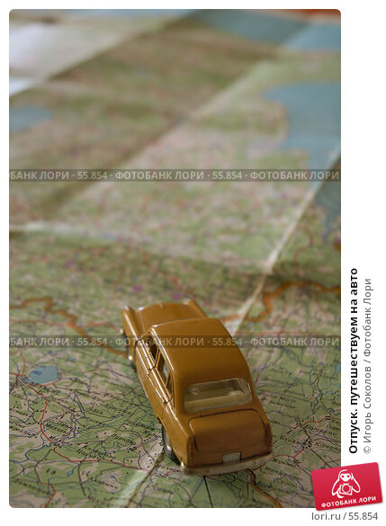 Отпуск. путешествуем на авто, фото № 55854, снято 25 марта 2017 г. (c) Игорь Соколов / Фотобанк Лори