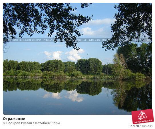 Отражение, фото № 148238, снято 16 июля 2007 г. (c) Насыров Руслан / Фотобанк Лори