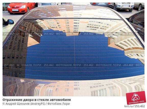 Отражение двора в стекле автомобиля, фото № 253462, снято 16 апреля 2008 г. (c) Андрей Щекалев (AndreyPS) / Фотобанк Лори