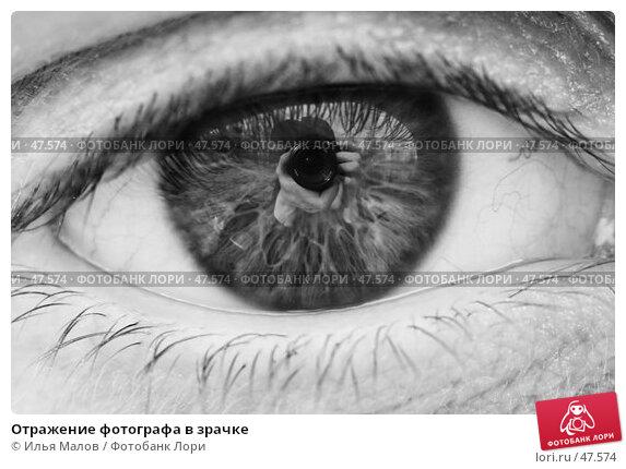 Купить «Отражение фотографа в зрачке», фото № 47574, снято 15 апреля 2007 г. (c) Илья Малов / Фотобанк Лори