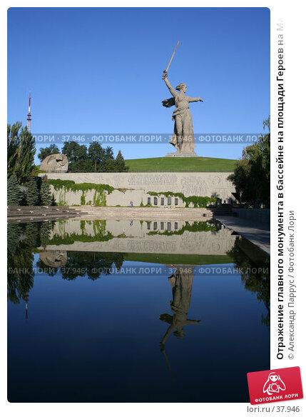 Отражение главного монумента в бассейне на площади Героев на Мамаевом кургане в Волгограде, фото № 37946, снято 9 сентября 2006 г. (c) Александр Паррус / Фотобанк Лори
