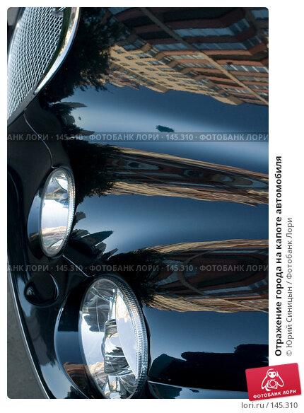 Отражение города на капоте автомобиля, фото № 145310, снято 26 сентября 2007 г. (c) Юрий Синицын / Фотобанк Лори