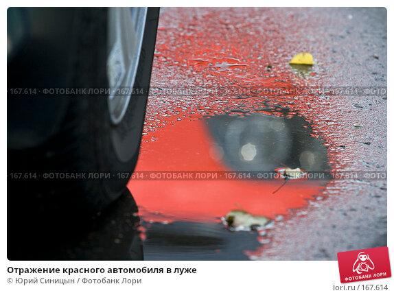 Отражение красного автомобиля в луже, фото № 167614, снято 18 августа 2007 г. (c) Юрий Синицын / Фотобанк Лори