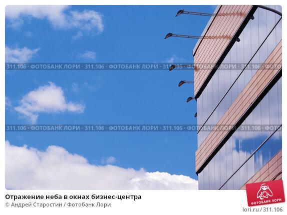 Отражение неба в окнах бизнес-центра, фото № 311106, снято 1 июня 2008 г. (c) Андрей Старостин / Фотобанк Лори