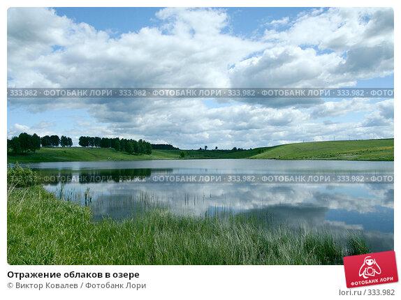 Отражение облаков в озере, фото № 333982, снято 13 июня 2008 г. (c) Виктор Ковалев / Фотобанк Лори