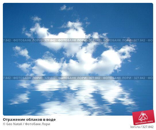 Отражение облаков в воде, иллюстрация № 327842 (c) Geo Natali / Фотобанк Лори