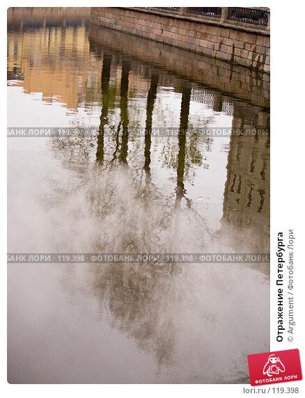 Отражение Петербурга, фото № 119398, снято 2 ноября 2006 г. (c) Argument / Фотобанк Лори