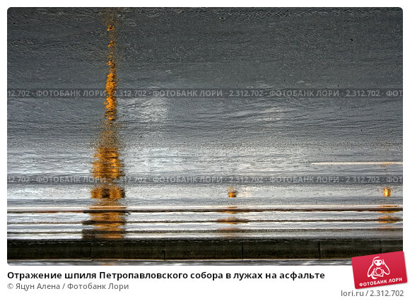 Отражение шпиля Петропавловского собора в лужах на асфальте (2009 год). Стоковое фото, фотограф Яцун Алена / Фотобанк Лори