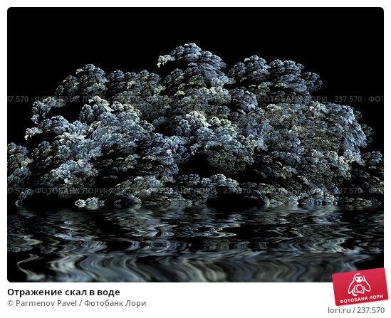 Отражение скал в воде, иллюстрация № 237570 (c) Parmenov Pavel / Фотобанк Лори