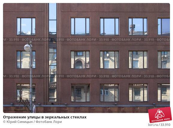 Отражение улицы в зеркальных стеклах, фото № 33910, снято 17 апреля 2007 г. (c) Юрий Синицын / Фотобанк Лори