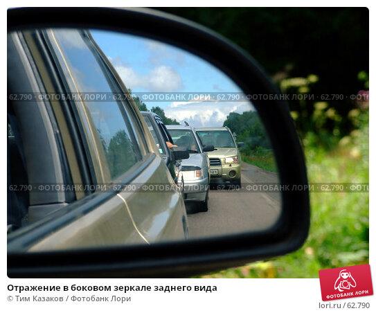 Отражение в боковом зеркале заднего вида, фото № 62790, снято 14 июля 2007 г. (c) Тим Казаков / Фотобанк Лори