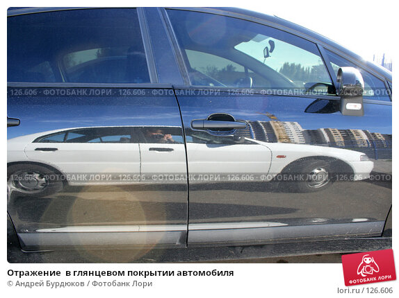 Купить «Отражение  в глянцевом покрытии автомобиля», фото № 126606, снято 21 октября 2007 г. (c) Андрей Бурдюков / Фотобанк Лори