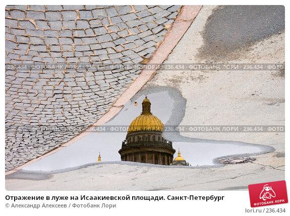 Отражение в луже на Исаакиевской площади. Санкт-Петербург, эксклюзивное фото № 236434, снято 1 октября 2006 г. (c) Александр Алексеев / Фотобанк Лори
