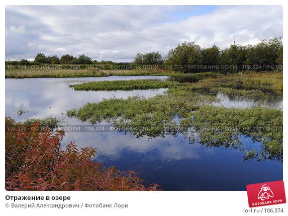 Отражение в озере, фото № 106374, снято 8 сентября 2007 г. (c) Валерий Александрович / Фотобанк Лори