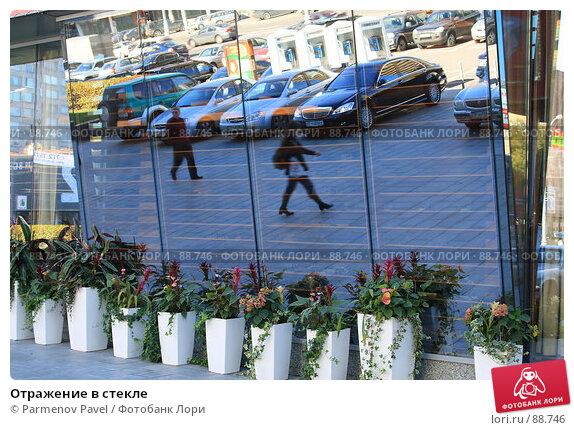 Отражение в стекле, фото № 88746, снято 21 сентября 2007 г. (c) Parmenov Pavel / Фотобанк Лори