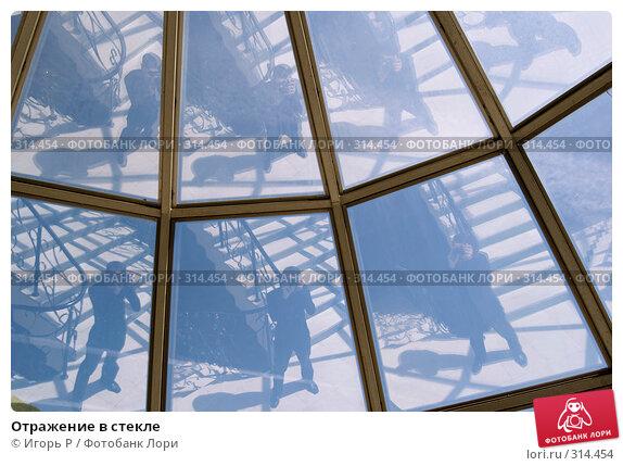Отражение в стекле, фото № 314454, снято 5 июня 2008 г. (c) Игорь Р / Фотобанк Лори