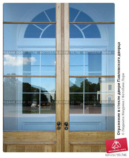 Купить «Отражение в стекле двери Павловского дворца», фото № 93746, снято 17 июля 2007 г. (c) Людмила Жмурина / Фотобанк Лори