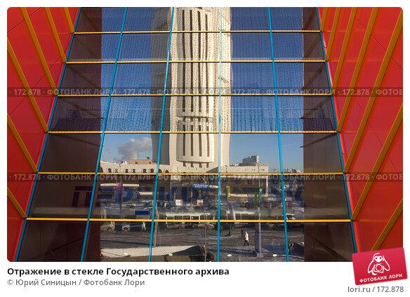 Отражение в стекле Государственного архива, фото № 172878, снято 23 декабря 2007 г. (c) Юрий Синицын / Фотобанк Лори