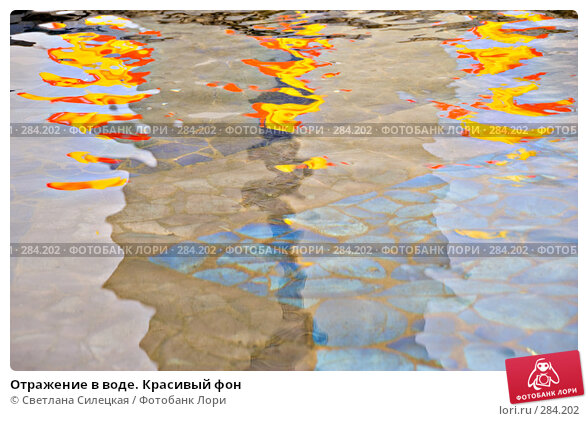 Отражение в воде. Красивый фон, фото № 284202, снято 2 мая 2008 г. (c) Светлана Силецкая / Фотобанк Лори