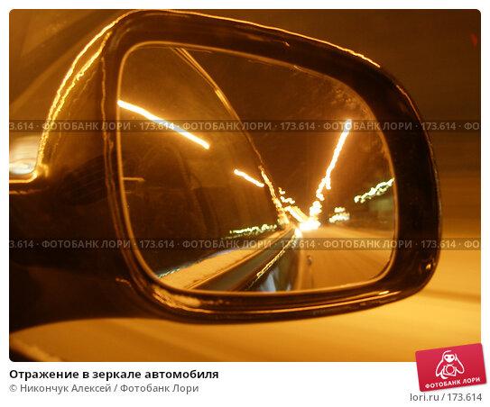 Отражение в зеркале автомобиля, фото № 173614, снято 1 января 2008 г. (c) Никончук Алексей / Фотобанк Лори