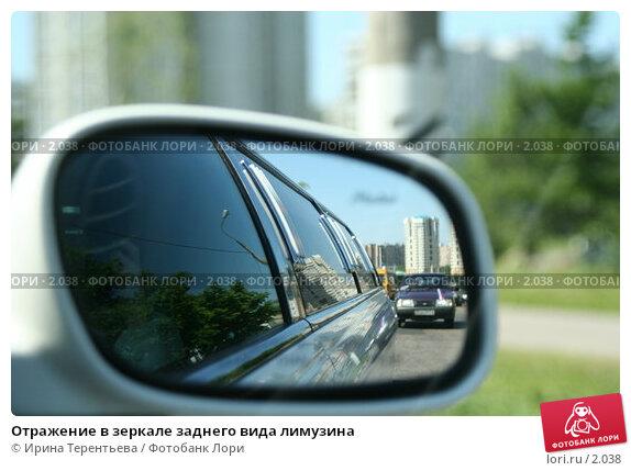 Отражение в зеркале заднего вида лимузина, эксклюзивное фото № 2038, снято 16 июня 2005 г. (c) Ирина Терентьева / Фотобанк Лори