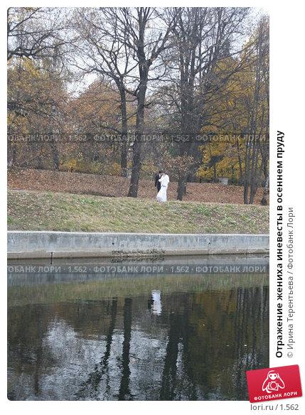 Отражение жениха иневесты в осеннем пруду, эксклюзивное фото № 1562, снято 14 октября 2005 г. (c) Ирина Терентьева / Фотобанк Лори