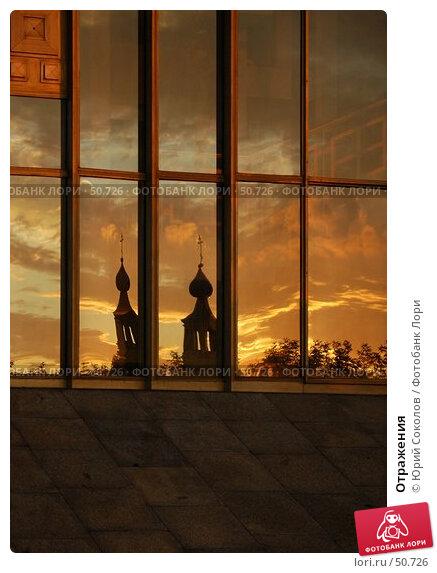 Купить «Отражения», фото № 50726, снято 23 ноября 2017 г. (c) Юрий Соколов / Фотобанк Лори