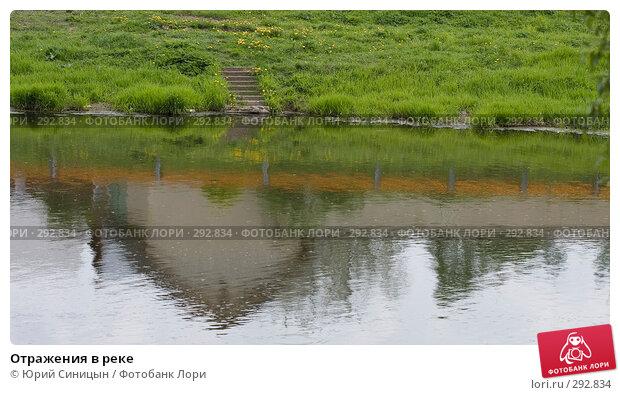 Отражения в реке, фото № 292834, снято 18 мая 2008 г. (c) Юрий Синицын / Фотобанк Лори