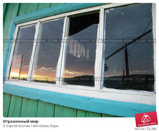 Отраженный мир, фото № 72206, снято 11 августа 2007 г. (c) Сергей Костин / Фотобанк Лори