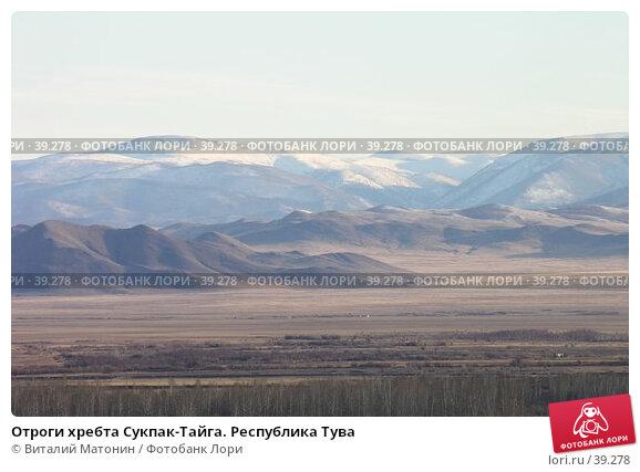 Отроги хребта Сукпак-Тайга. Республика Тува, фото № 39278, снято 3 ноября 2005 г. (c) Виталий Матонин / Фотобанк Лори