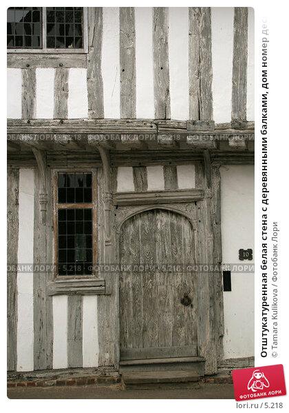 Купить «Отштукатуренная белая стена с деревянными балками, дом номер десять, деревня Lavenham, Suffolk, Англия», фото № 5218, снято 9 июля 2006 г. (c) Tamara Kulikova / Фотобанк Лори