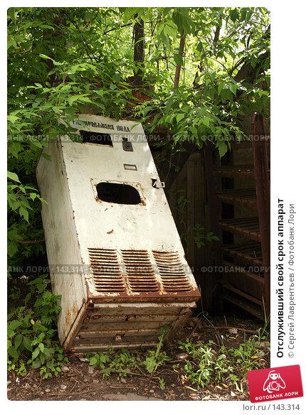 Купить «Отслуживший свой срок аппарат», фото № 143314, снято 20 июня 2004 г. (c) Сергей Лаврентьев / Фотобанк Лори