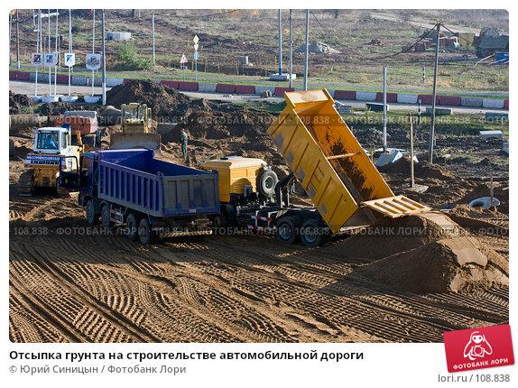 Отсыпка грунта на строительстве автомобильной дороги, фото № 108838, снято 27 октября 2007 г. (c) Юрий Синицын / Фотобанк Лори