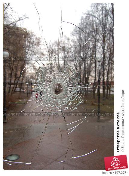 Отверстие в стекле, фото № 197278, снято 28 февраля 2005 г. (c) Елена Прокопова / Фотобанк Лори