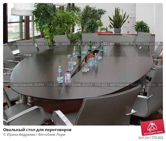 Овальный стол для переговоров, фото № 173422, снято 18 сентября 2007 г. (c) Ирина Андреева / Фотобанк Лори