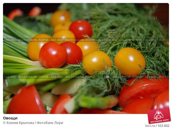 Овощи, фото № 163002, снято 28 декабря 2007 г. (c) Ксения Крылова / Фотобанк Лори