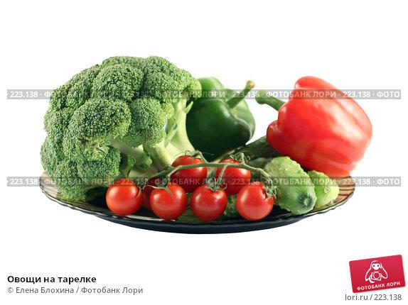Овощи на тарелке, фото № 223138, снято 24 июля 2007 г. (c) Елена Блохина / Фотобанк Лори