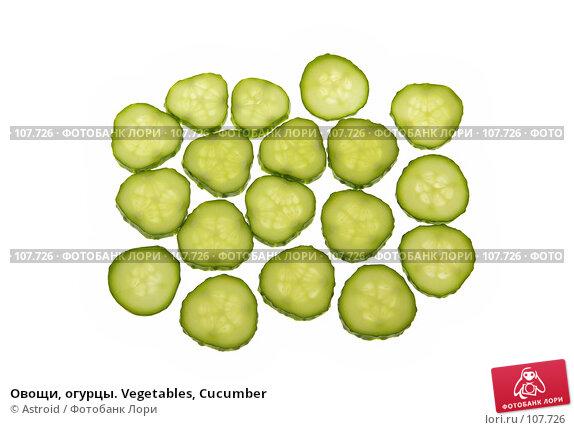 Купить «Овощи, огурцы. Vegetables, Cucumber», фото № 107726, снято 4 января 2007 г. (c) Astroid / Фотобанк Лори